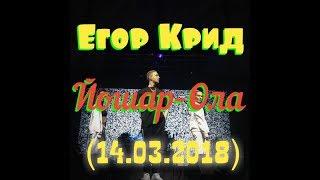 Егор Крид — концерт в Йошкар-Оле (14.03.2018)