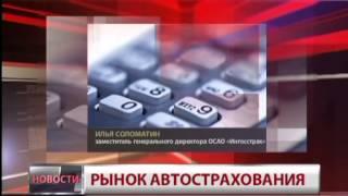 Рынок страхования. Новости. GuberniaTV