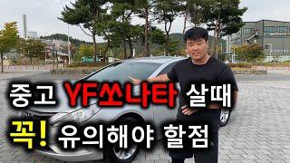대전중고차 - 자동차상식 130부  중고 YF쏘나타 살…