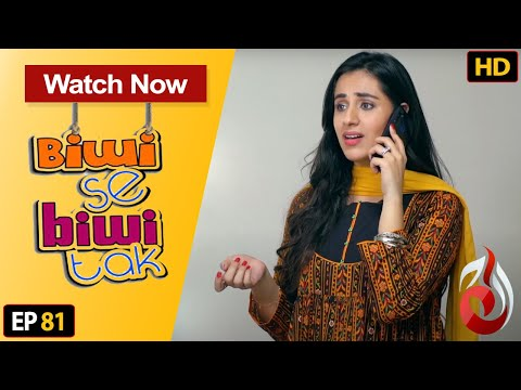 Pakistani Drama | Biwi Se Biwi Tak | Episode 81 | Aaj Entertainment Dramas | F