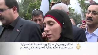 استقبال رسمي للمعلمة الفلسطينية حنان الحروب