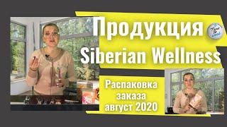 Сибирское здоровье продукция. Мой честный отзыв о продукции Siberian Wellness.