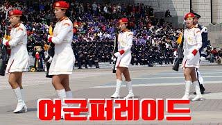 여군퍼레이드, 퍼레이드, 여군의장대, 서울여행, 한국여행, Korea Tour, 대한민국여행, 국내여행, 大韩民国旅行,