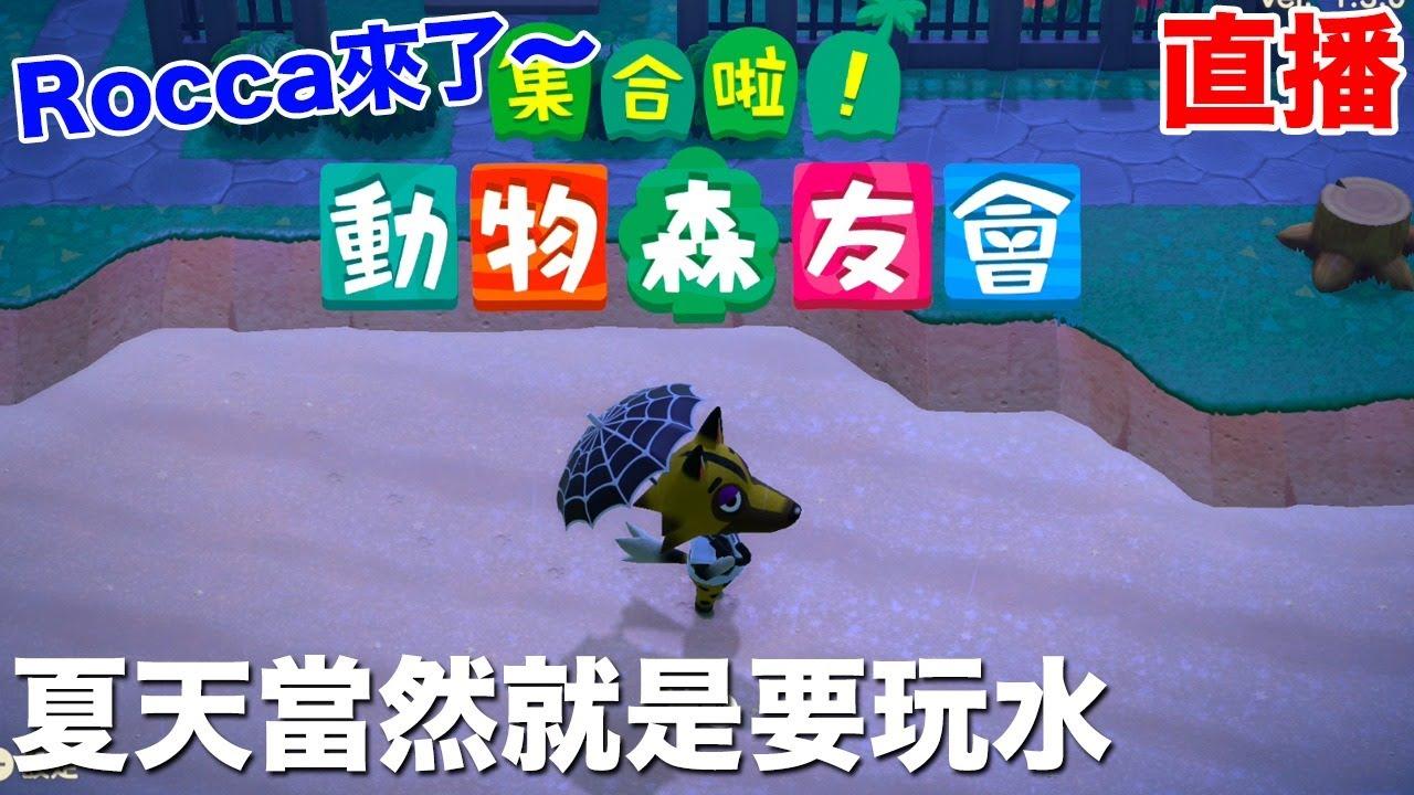 【直播】夏天就是要玩水 / 動物森友會 / 補抽獎 / 2020.07.03