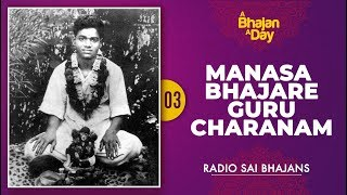 03 - Manasa Bhajare Guru Charanam | Radio Sai Bhajans