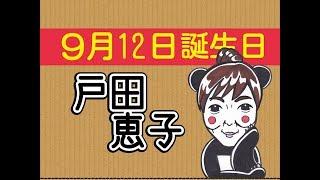 9月12日は声優で女優の戸田恵子さんの誕生日だにー 今回はパンダ伯爵が...