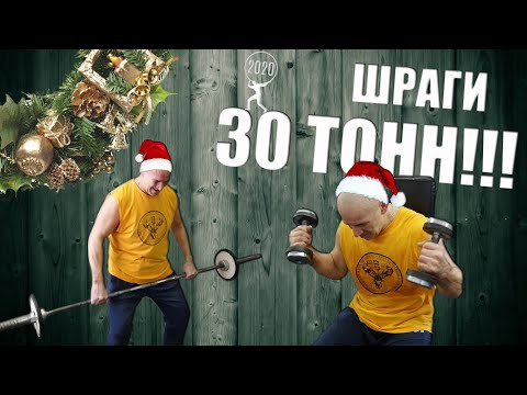 [ИЖЕВСКИЙ БОГАТЫРЬ] ШРАГИ-30 ТОНН!!! БИЦЕПС-2020 ПОВТОРЕНИЙ!!!!