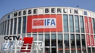 《消费主张》 20190920 聚焦2019柏林国际消费电子展| CCTV财经