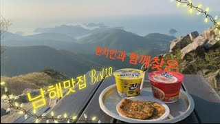 [Lonely Traveler] 남해 맛집 Best10…