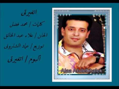 علاء عبد الخالق  اتغيرتى