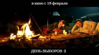 ДЕНЬ ВЫБОРОВ 2 (2016) - фрагмент №3