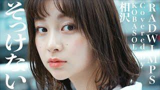 【女性が歌う】そっけない / RADWIMPS(Covered by コバソロ & 相沢)