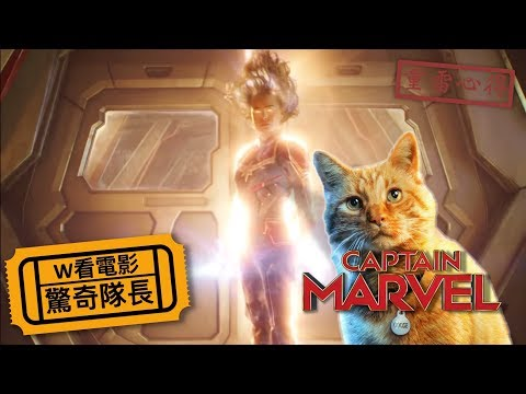 W看電影_驚奇隊長(Captain Marvel, Marvel隊長)_重雷心得