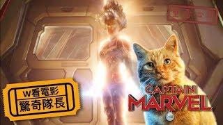 W看電影_驚奇隊長(Captain Marvel, Marvel隊長)_重雷心得