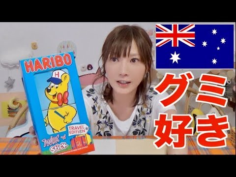 【GUMMY】 I Bought HARIBO From Australia!! So Cute! [CC Available]| Kinoshita Yuka