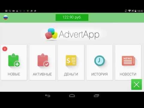 Легкий заработок – скачивай мобильные приложения
