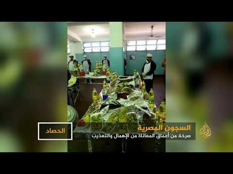 أهلا بك في الجحيم.. أنت في سجون مصر  - نشر قبل 5 ساعة