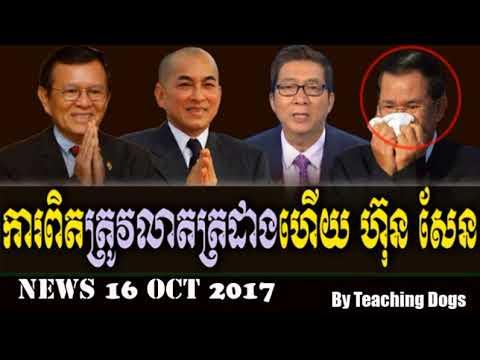 Khmer Hot News: RFA Radio Free Asia Khmer Night Monday 10/16/2017