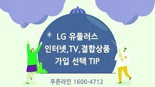 LG 유플러스 인터넷 TV 결합상품 가입 요금제 선택 …