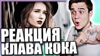 Реакция на клип Клава Кока - Май