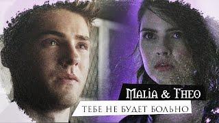 Malia & Theo ♦ Тебе не будет больно...