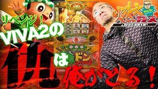 リベンジ!VIVA2の仇は俺がとる!【ヤルヲの燃えカス#332】 thumbnail