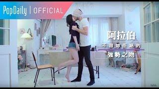 超害羞特輯:難以抗拒的七種接吻法 / Hard to resist - 7 ways of kissing[ENG-SUB] | PopDaily 波波黛莉