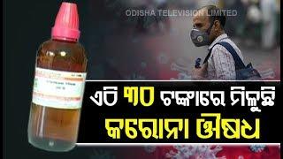 Preventive Medicine For Coronavirus In Balasore- OTV Live