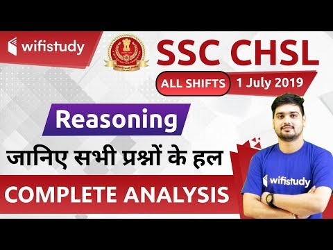 SSC CHSL (1 July 2019, All Shifts) Reasoning | CHSL Tier-I Exam Analysis & Asked Questions