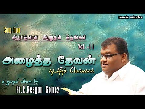 அழைத்த தெய்வம் - Pr..Reegan Gomez - Tamil Christian Song HD