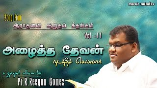 Pr..Reegan Gomez - Tamil Christian Song HD.mp3
