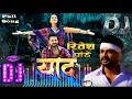 Toharo Ke Yaad Hamar Aawela Ki Na Ae Jaan dj song ritesh pandey 2020