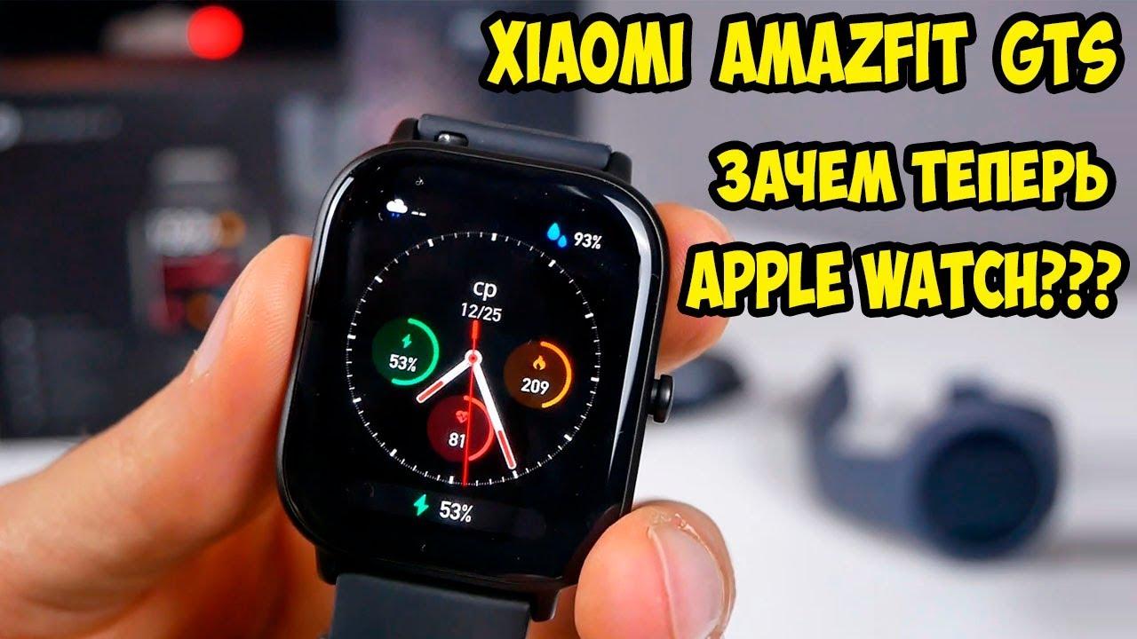 Xiaomi Amazfit GTS опыт использования. Это как Apple Watch только лучше? Или...