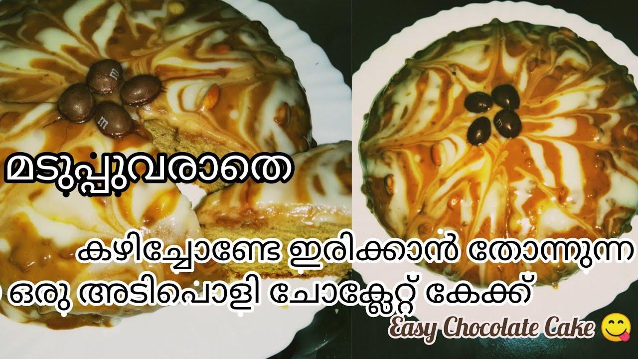 Chocolate Cake Recipe |Easy Chocolate Cake Recipe in ...