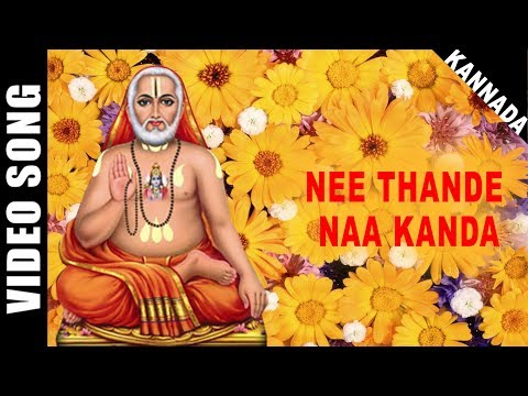 Nee Thande Naa Kanda | Swamy Raghavendra | Dr. Rajkumar | Kannada | Devotional | HD Temple Video