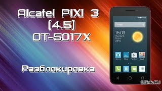 видео Бесплатная разлочка Alcatel OneTouch 5017X PIXI 3 4G