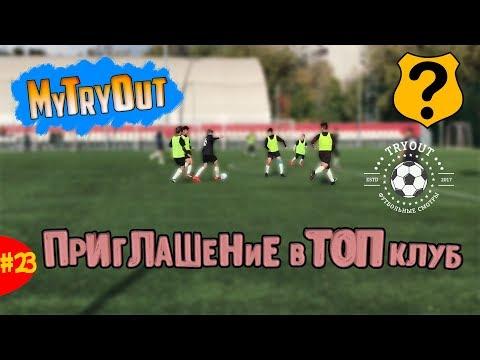 Просмотр на проекте MyTryOut! Приглашение в футбольную школу Родина!