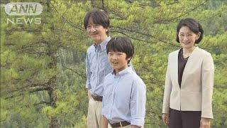 秋篠宮ご夫妻と悠仁さま ブータンでハイキング(19/08/21)