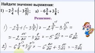 #31 Урок 21. Сложение и вычитание отрицательных чисел. Математика 6 класс.