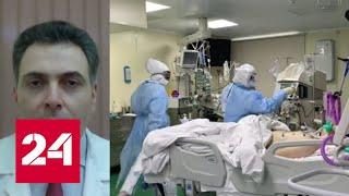 Второй волны не будет: эксперт о ситуации с коронавирусом - Россия 24