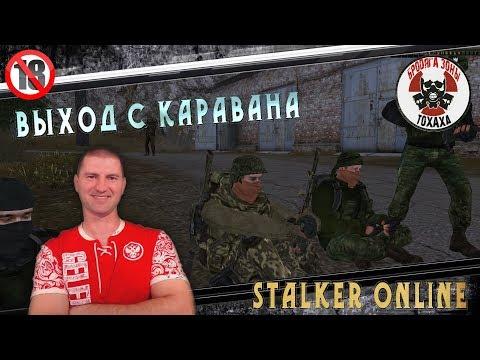 Stalker Online ВЫХОД С КАРАВАНА