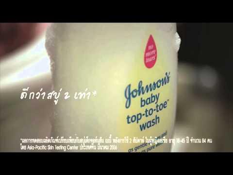 ช่วงเวลาแห่งความสุข กับ Johnson's baby Top To Toe Wash