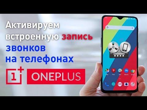 Включаем запись звонков на OnePlus с Android 9.0