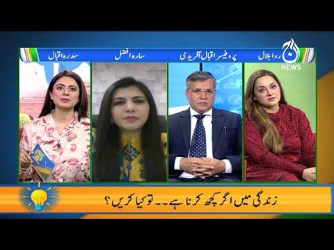 Self Discipline   Aaj Pakistan with Sidra Iqbal   12 July 2021   Aaj News   Part 3