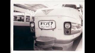鉄道画像2写真スライド。1950-60年年代