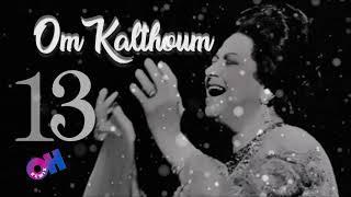 Oum Kalthoum #13 HQ  اجمل مقاطع اغاني ام كلثوم (Oh Remix) اهداء لاصحاب الذوق الرفيع و المزاج العالي