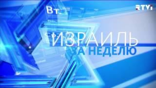 «Израиль за неделю» // Международные новости RTVi — 22 апреля 2017 года