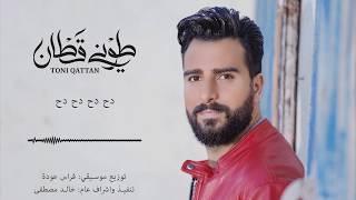 طوني قطان - دح دح دحدلي 2018 / Toni Qattan - Dah Dah Dahdali