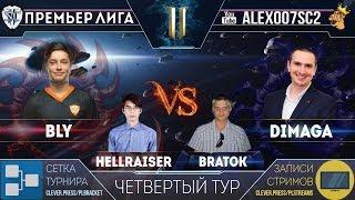 Премьер-Лига, Тур 4: Bly - DIMAGA, HellraiseR - BratOK | Лучшие игроки в StarCraft II