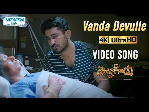 Bichagadu Telugu Movie Songs | Vanda Devulle Full Video Song HD | Vijay Antony | Shemaroo Telugu